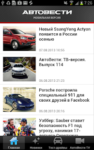 АвтоВести - screenshot