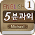 Michael's 5-minute English file APK Free for PC, smart TV Download