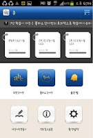 Screenshot of WordKing