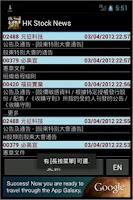 Screenshot of HK Stock News