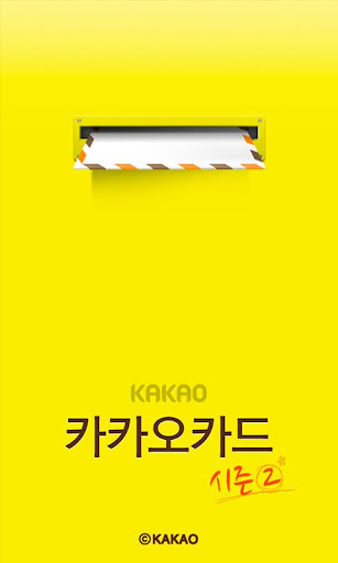카카오카드-시즌2 for android screenshot