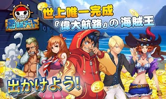 Screenshot of 海賊天下- 向新世界出發!