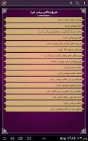 Screenshot of حضرت محمد صلى الله عليه واله