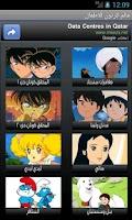 Screenshot of عالم كرتون الاطفال