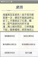 Screenshot of 幽默笑话日日看