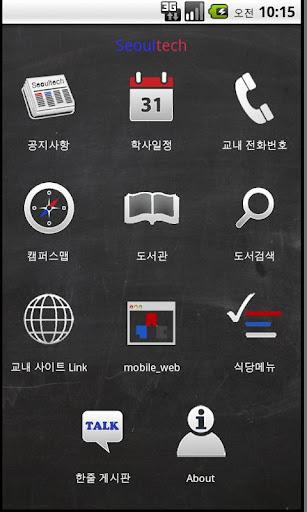 서울과학기술대 앱
