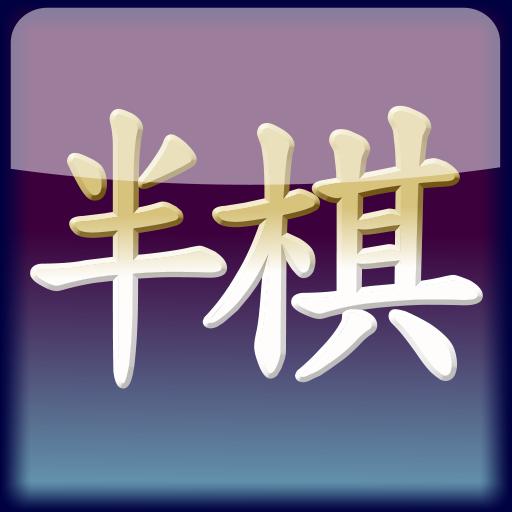 半棋 蓝色 解謎 App LOGO-APP試玩