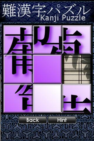 難漢字パズル