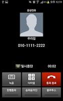 Screenshot of 헬미텔미(가짜전화)