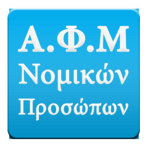 ΑΦΜ Νομικών Προσώπων 商業 LOGO-阿達玩APP