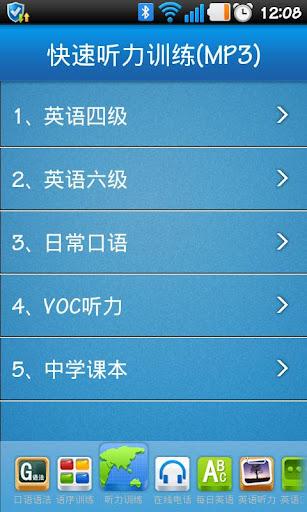 WizBee电话在线英语(MP3)|玩教育App免費|玩APPs