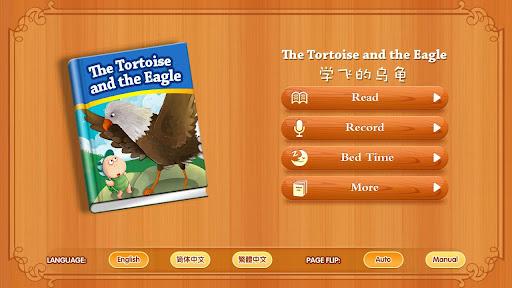 学飞的乌龟