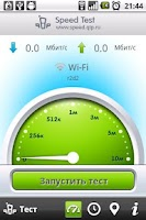 Screenshot of QIP Speed Test