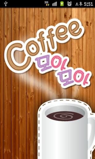 커피 모아모아