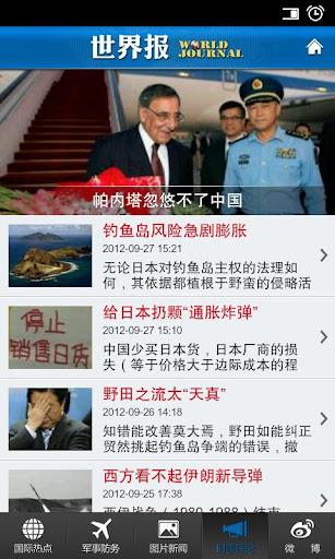【免費新聞App】世界报-APP點子