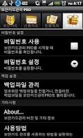 Screenshot of 보안카드관리 PRO