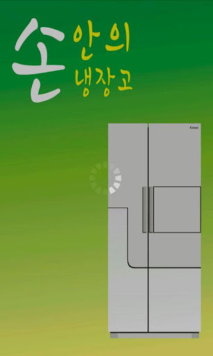 손안의 냉장고