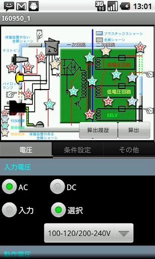 安全規格支援アプリ【IEC60950-1】