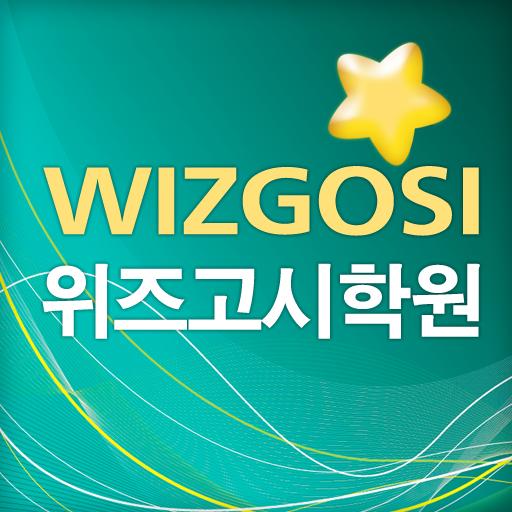 위즈고시 (WizGosi) 학원 LOGO-APP點子