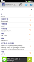 Screenshot of 马来文字典 Malay Chinese Dictionary