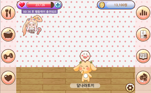뀨잉펫♡ APK for Bluestacks