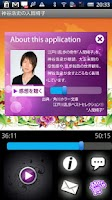 Screenshot of 神谷浩史の朗読「人間椅子」