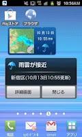 Screenshot of 雨降りアラートPRO - お天気ナビゲータ