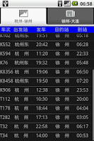 Screenshot of 旅行时刻