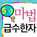 마법천자문 서당 급수한자 5급_3