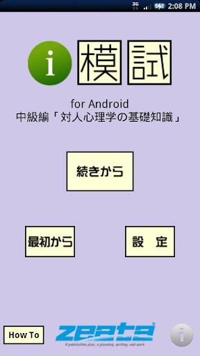 i 模試 できる大人のマナー(中級編)