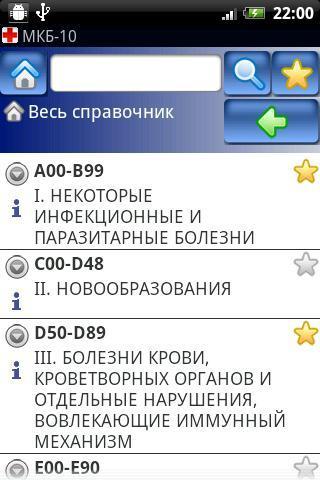 МКБ-10 Lite
