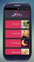 Screenshot of ريجيم للسمنه وعلاج النحافه