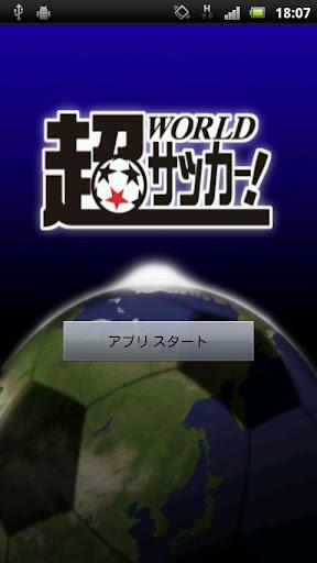 超WORLDサッカー FULL