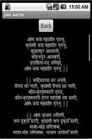 Screenshot of Jain Aartis