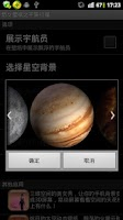 Screenshot of 3D Planet LiveWallpaper
