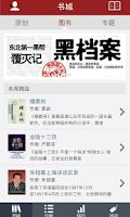 Screenshot of 凤凰小说 Phoenix novel
