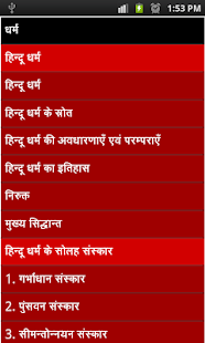 religious guide in hindi - screenshot