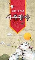 Screenshot of [무료사주] 2015년 을미년 사주팔자-운세,토정비결