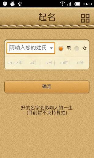 【免費工具App】起名大师-APP點子