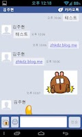 Screenshot of KakaoTalk-facebook theme