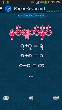 Bagan - Myanmar Keyboard APK screenshot thumbnail 6
