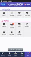 Screenshot of 컨텐츠샵(포인트콜)-무료영화가 무조건 공짜