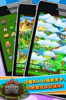 Screenshot of 石器時代之部落崛起 中文版