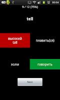 Screenshot of Английские слова - Тест