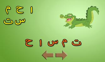 Screenshot of Arabic ABC for kids Full