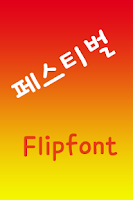 Screenshot of SJFestival Korean Flipfont
