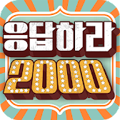 Come In 2000 APK Icon