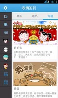 Screenshot of 微信表情(动漫 漫画 表情)