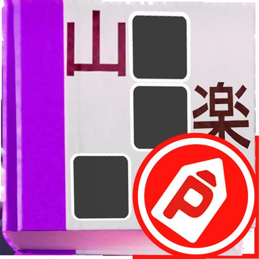 パズパラ漢字ナンクロ 解謎 App LOGO-APP試玩