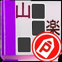 パズパラ漢字ナンクロ
